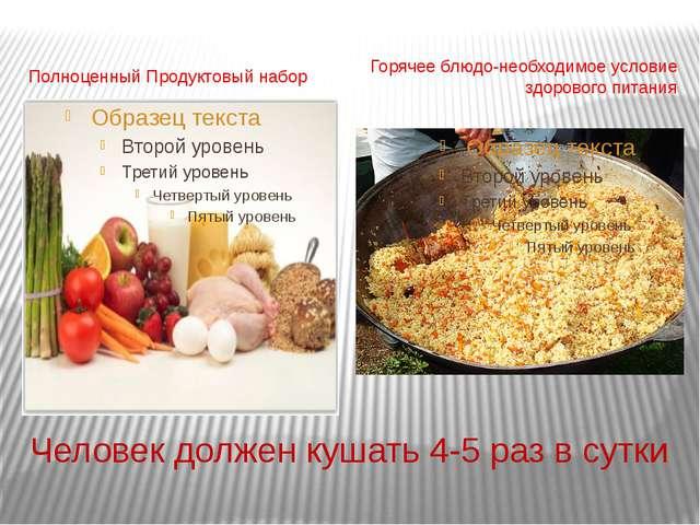 Человек должен кушать 4-5 раз в сутки Полноценный Продуктовый набор Горячее б...
