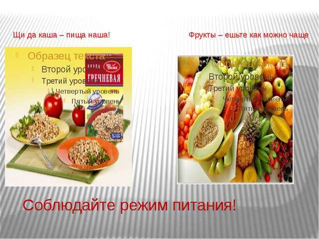 Соблюдайте режим питания! Щи да каша – пища наша! Фрукты – ешьте как можно ч...