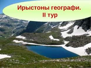Ирыстоны географи. ІІ тур
