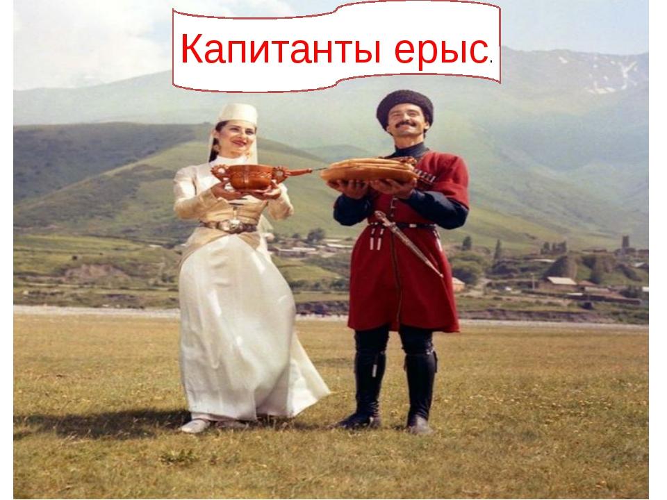 Капитанты ерыс.