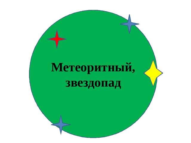 Метеоритный, звездопад Письменно. Два ученика у доски.