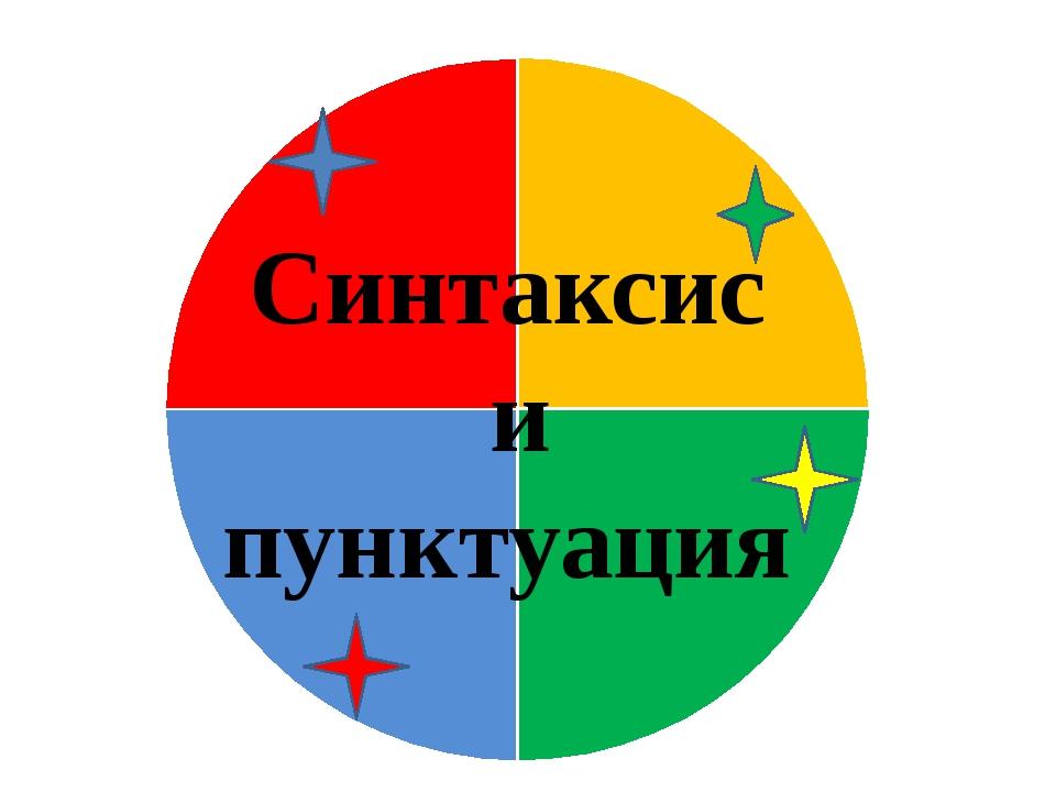схемах синтаксис в и пунктуация