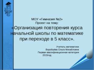 МОУ «Гимназия №2» Проект на тему: «Организация повторения курса начальной шко