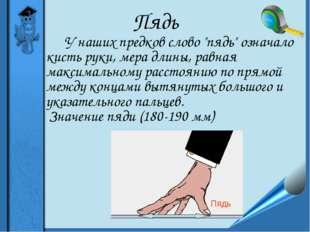 """Пядь У наших предков слово """"пядь"""" означало кисть руки, мера длины, равная м"""