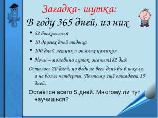 Загадка- шутка: 52 воскресенья 10 других дней отдыха 100 дней летних и зимних