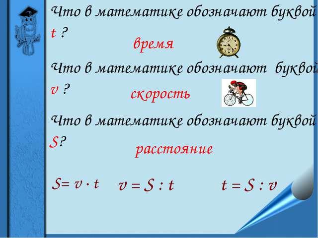 Что в математике обозначают буквой t ? время Что в математике обозначают букв...