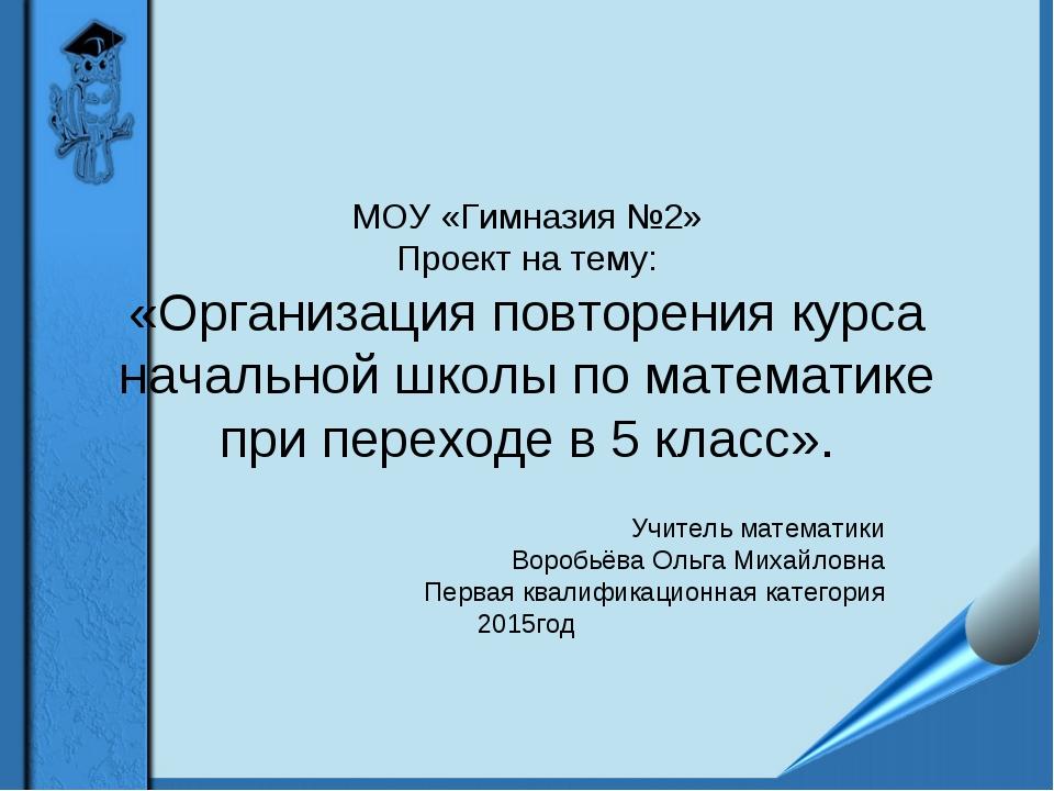 МОУ «Гимназия №2» Проект на тему: «Организация повторения курса начальной шко...