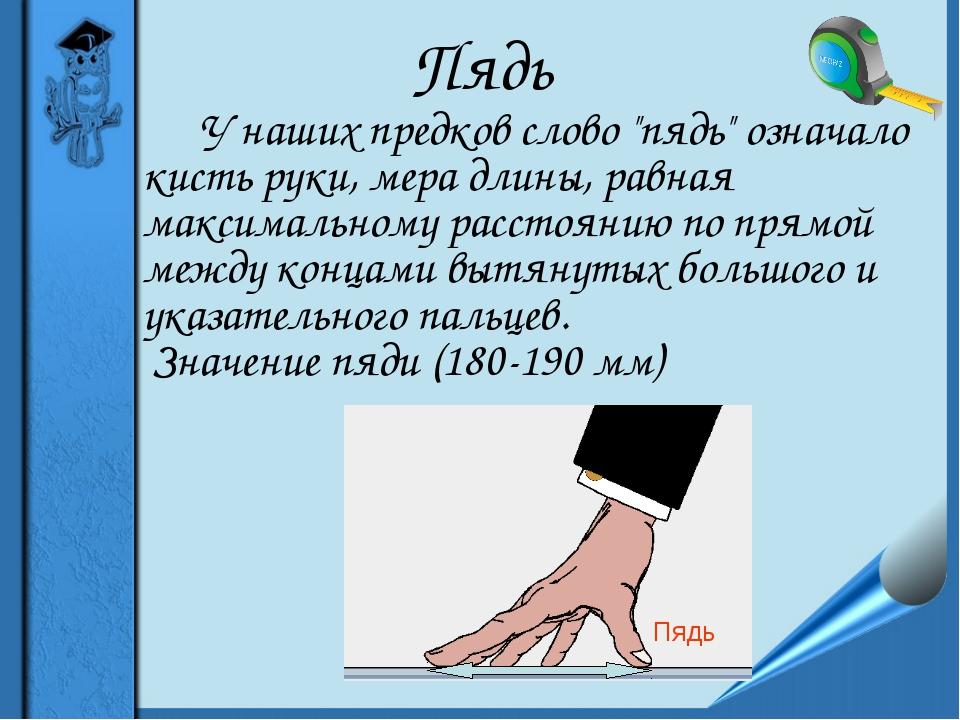 """Пядь У наших предков слово """"пядь"""" означало кисть руки, мера длины, равная м..."""