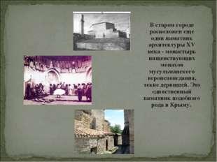 В старом городе расположен еще один памятник архитектуры XV века - монастырь