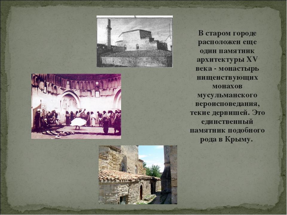 В старом городе расположен еще один памятник архитектуры XV века - монастырь...