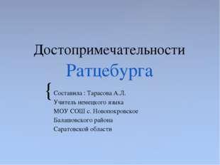 Достопримечательности Ратцебурга Составила : Тарасова А.Л. Учитель немецкого