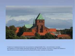 Главной достопримечательностью города является кафедральный собор – восхитит