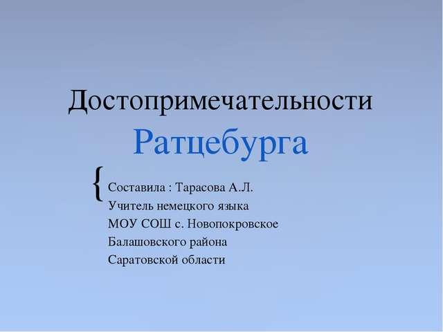 Достопримечательности Ратцебурга Составила : Тарасова А.Л. Учитель немецкого...