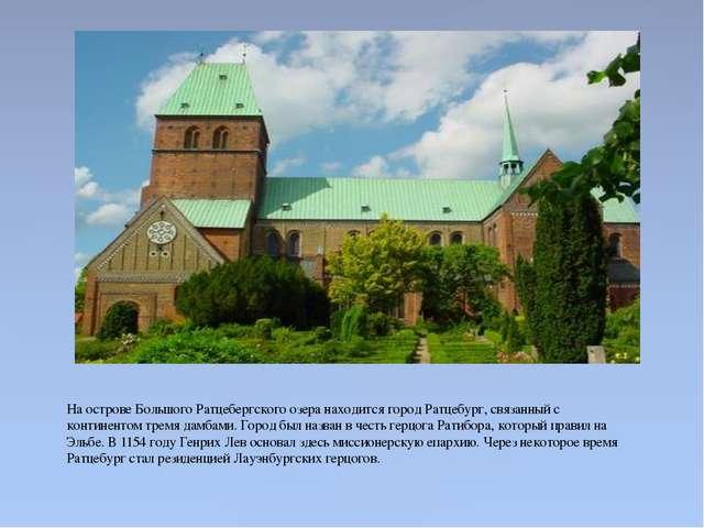 На острове Большого Ратцебергского озера находится город Ратцебург, связанны...