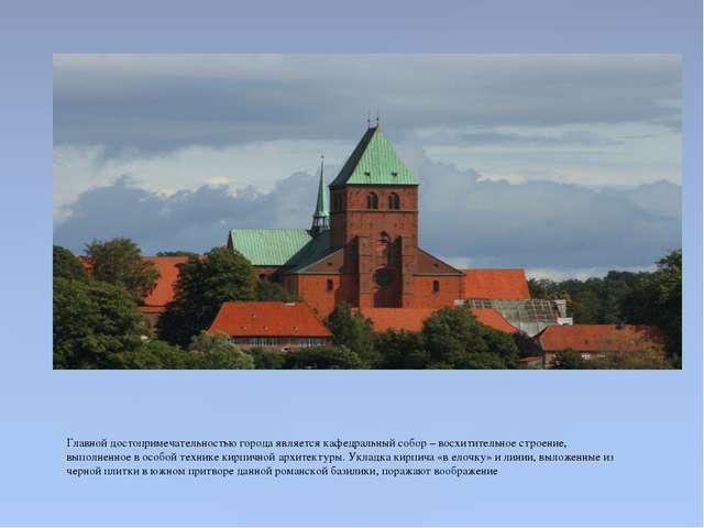 Главной достопримечательностью города является кафедральный собор – восхитит...