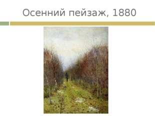 Осенний пейзаж, 1880