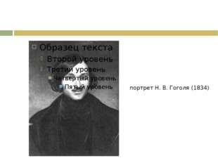 портрет Н. В. Гоголя (1834)
