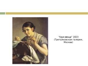 """Кружевница"" 1823 (Третьяковская галерея, Москва)"