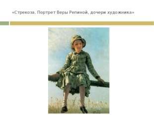 «Стрекоза. Портрет Веры Репиной, дочери художника»