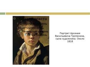 Портрет Арсения Васильевича Тропинина, сына художника. Около 1818