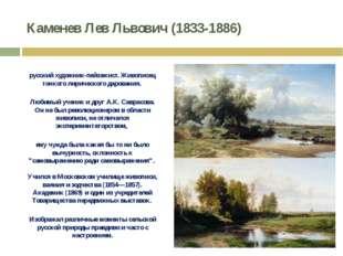 Каменев Лев Львович (1833-1886) Изображал различные моменты сельской русской