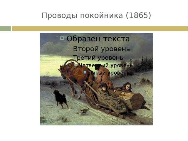 Проводы покойника (1865)
