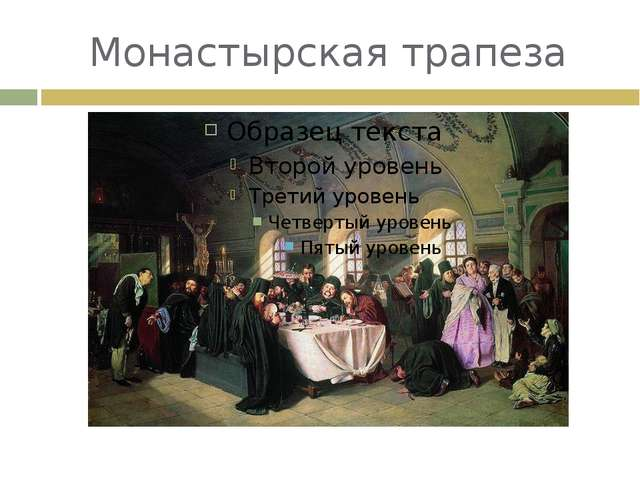 Монастырская трапеза