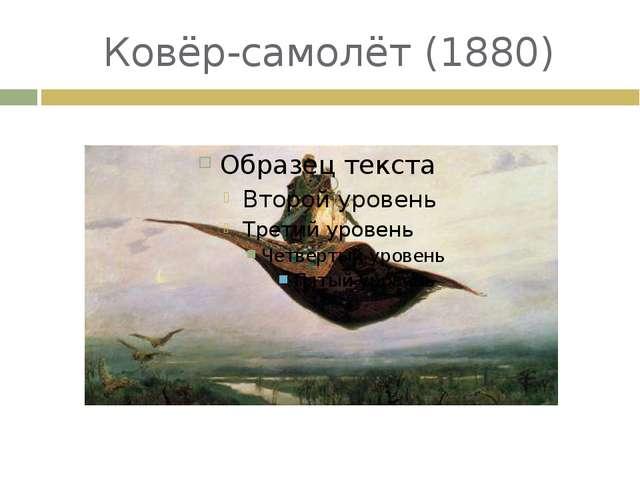 Ковёр-самолёт (1880)