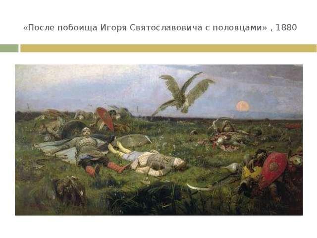«После побоища Игоря Святославовича с половцами» , 1880