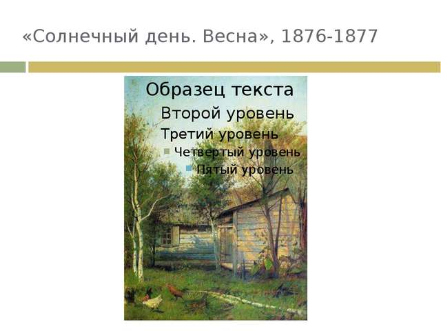 «Солнечный день. Весна», 1876-1877