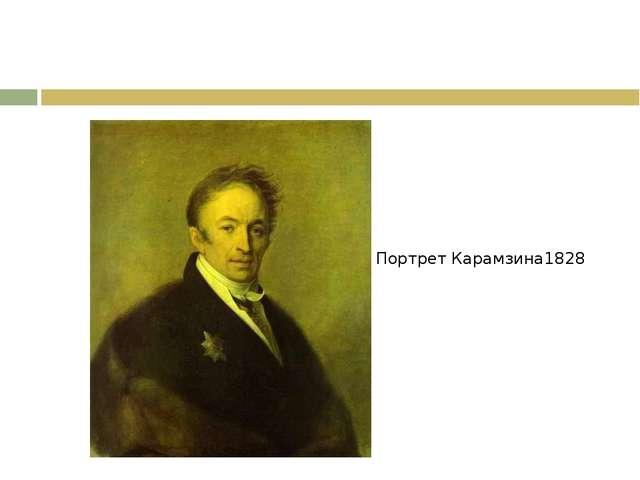 Портрет Карамзина1828