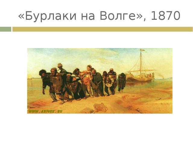 «Бурлаки на Волге», 1870