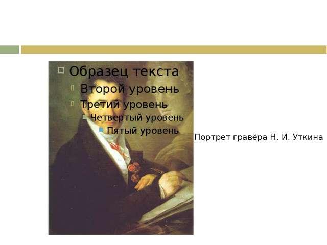 Портрет гравёра Н. И. Уткина