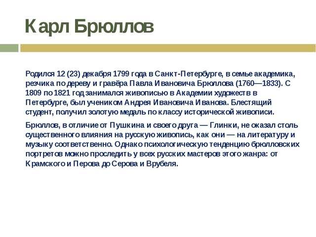 Карл Брюллов Родился 12(23) декабря 1799 года в Санкт-Петербурге, в семье ак...