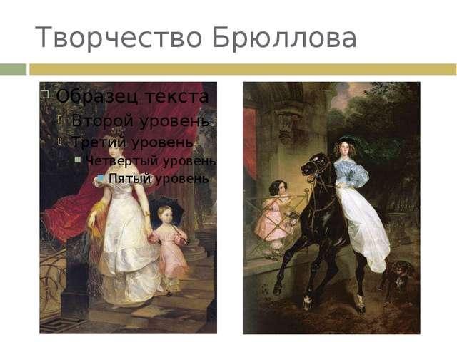 Творчество Брюллова