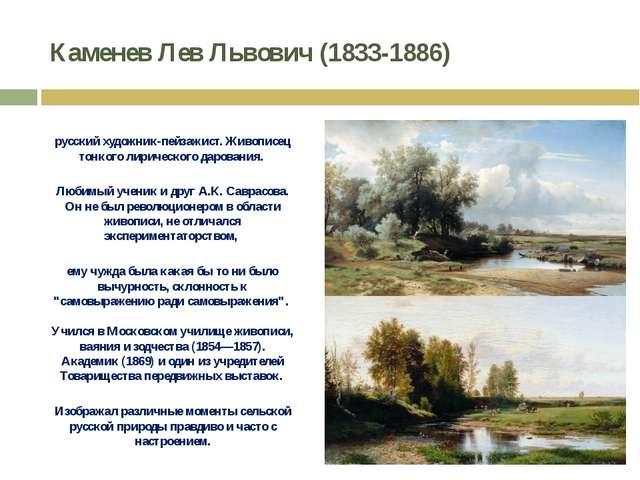 Каменев Лев Львович (1833-1886) Изображал различные моменты сельской русской...