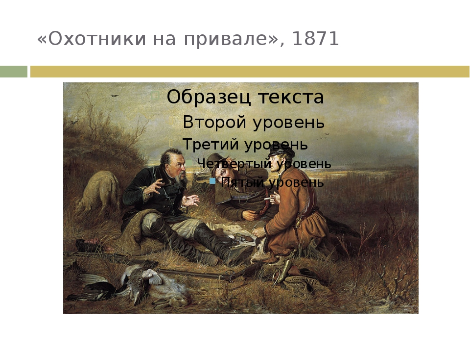 «Охотники на привале», 1871