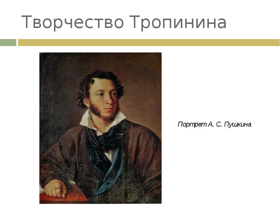 Творчество Тропинина Портрет А. С. Пушкина