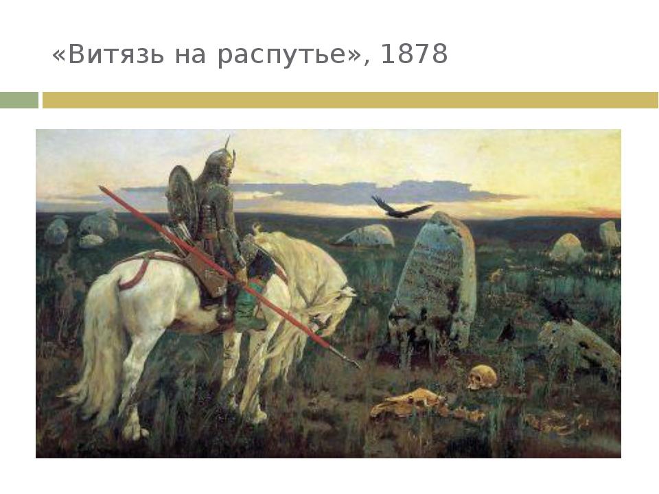 «Витязь на распутье», 1878