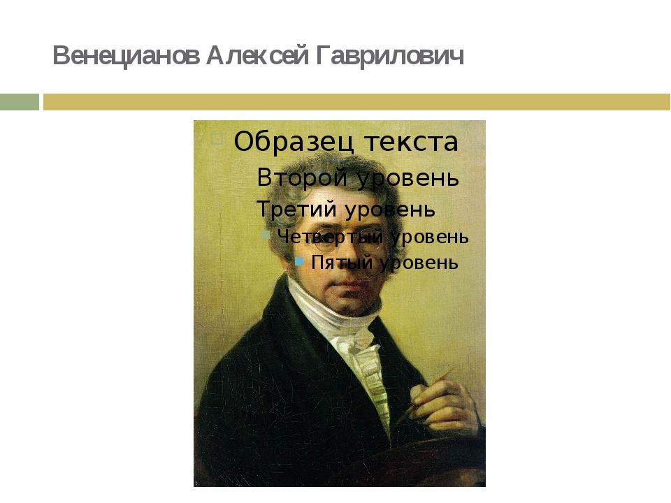 Венецианов Алексей Гаврилович
