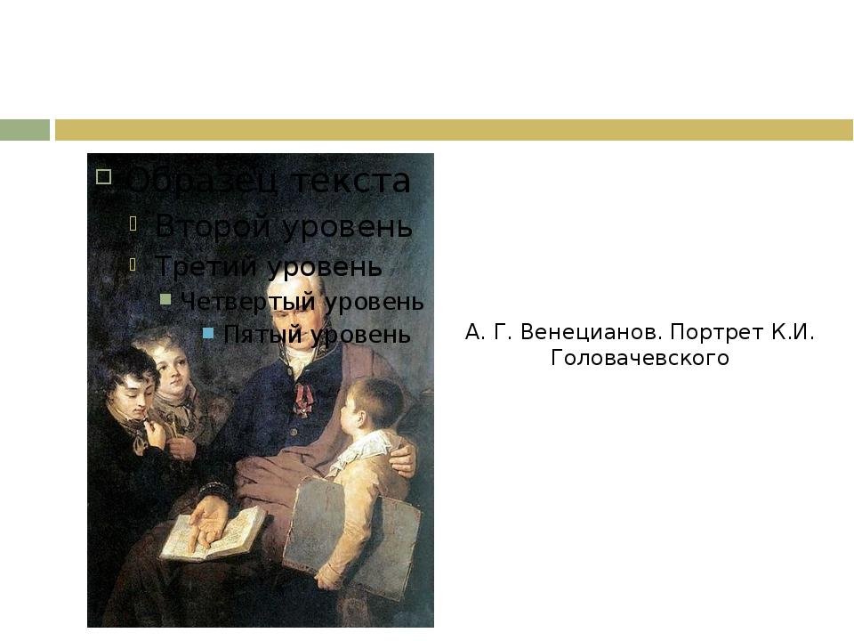 А. Г. Венецианов. Портрет К.И. Головачевского