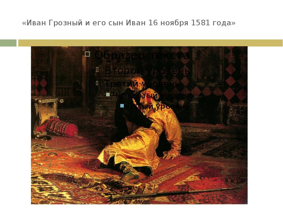 «Иван Грозный и его сын Иван 16 ноября 1581 года»