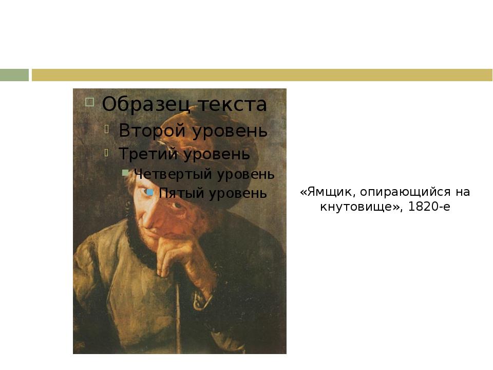 «Ямщик, опирающийся на кнутовище», 1820-е