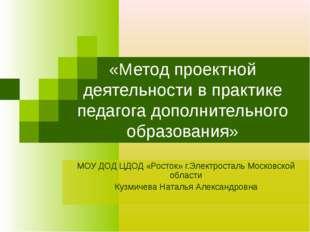 «Метод проектной деятельности в практике педагога дополнительного образования