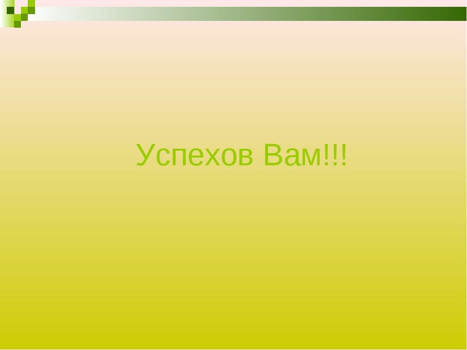 Успехов Вам!!!