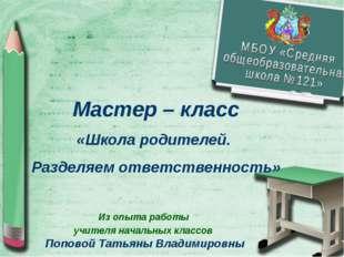 Из опыта работы учителя начальных классов Поповой Татьяны Владимировны Мастер