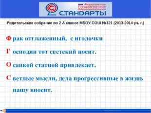 Родительское собрание во 2 А классе МБОУ СОШ №121 (2013-2014 уч. г.) рак отгл