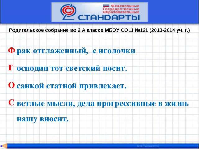 Родительское собрание во 2 А классе МБОУ СОШ №121 (2013-2014 уч. г.) рак отгл...