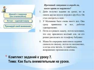 Комплект заданий к уроку 7. Тема: Как быть внимательным на уроке. Прочитай си