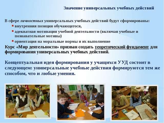 Значение универсальных учебных действий В сфере личностных универсальных учеб...
